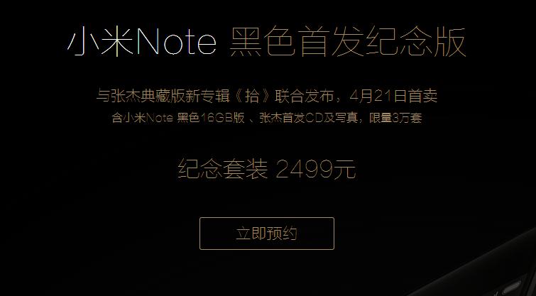 小米Note
