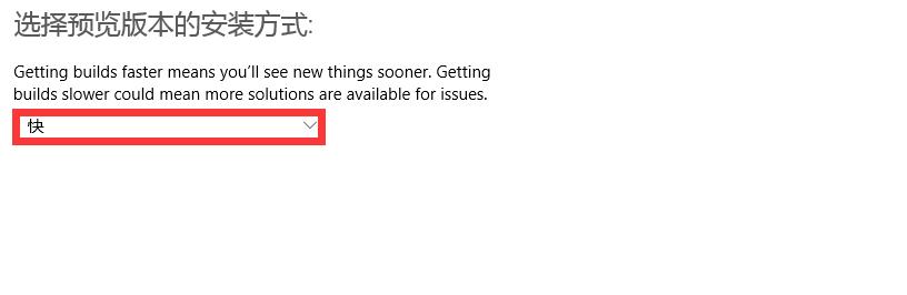 预览版安装方式