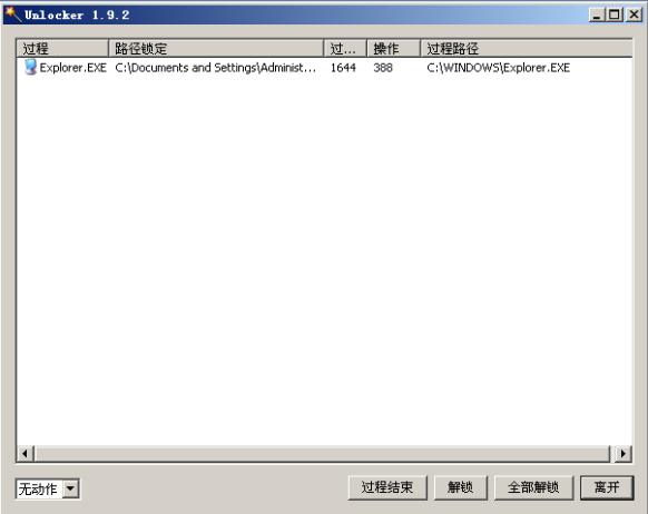 Unlocker(文件强力删除)