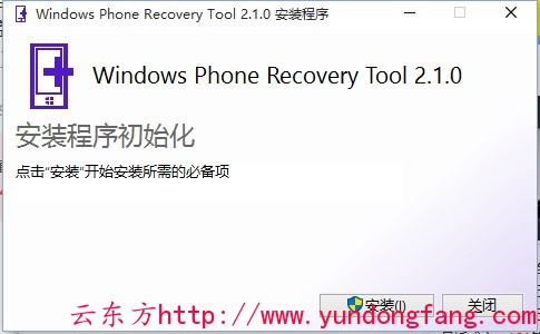 Windows Phone Recovery Tool v1.0.4