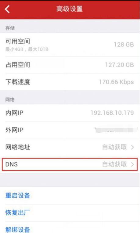迅雷赚钱宝DNS