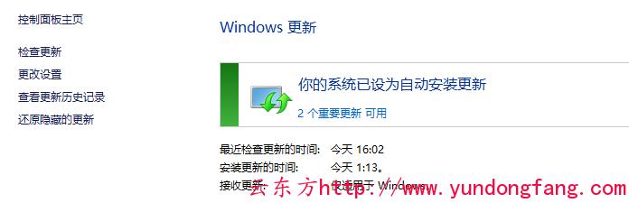 Win10更新