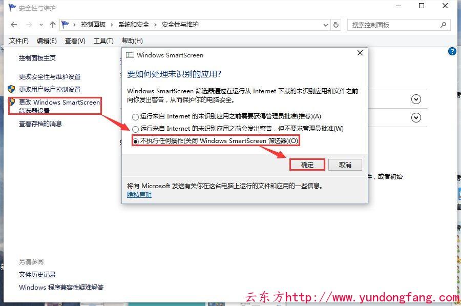 Windows SmartScreen筛选器