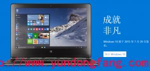 Windows10应用升级