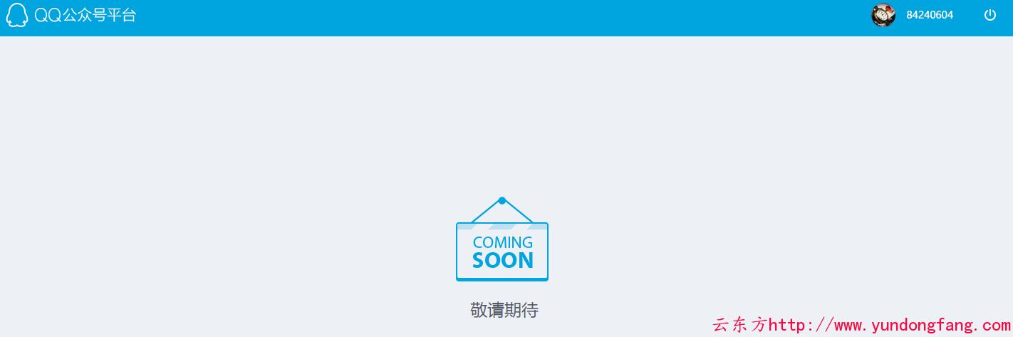 QQ公众账号