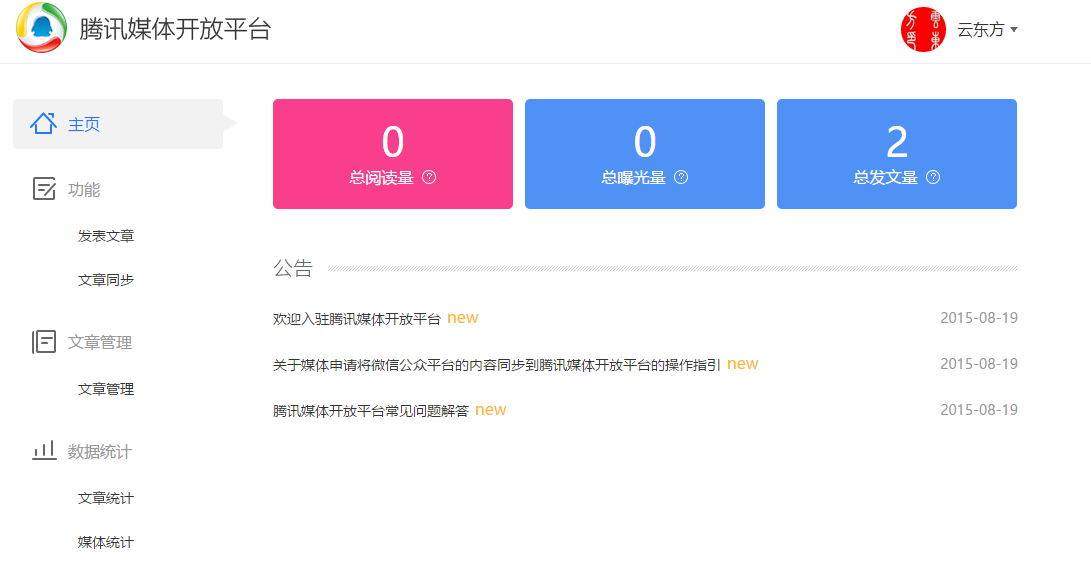 腾讯媒体开放平台