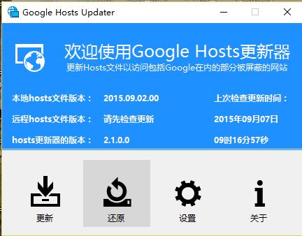 Google Hosts自动更新器