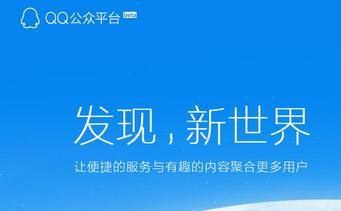 QQ公众平台