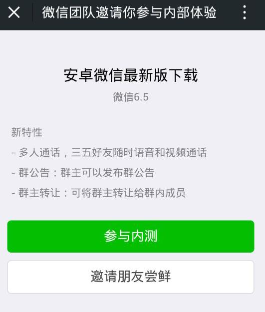 微信6.5