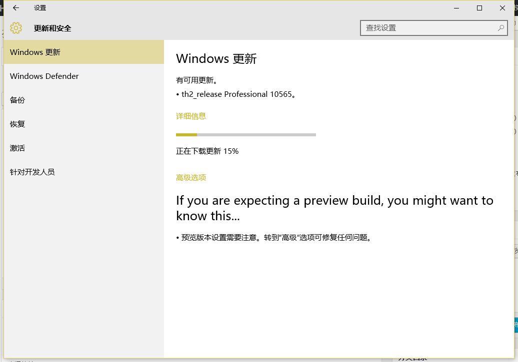Win10 10565最新版更新。