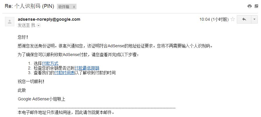 个人识别码通过邮件