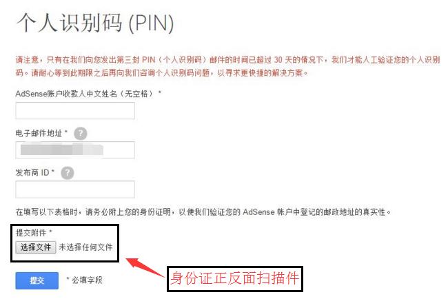 个人识别码PIN