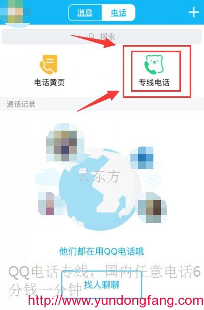 QQ专线电话1