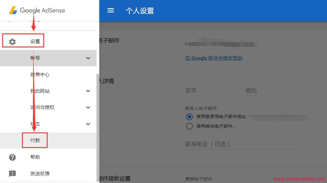 如何查Google Adsense联盟已付西联汇款,在哪查看查看的方法!插图