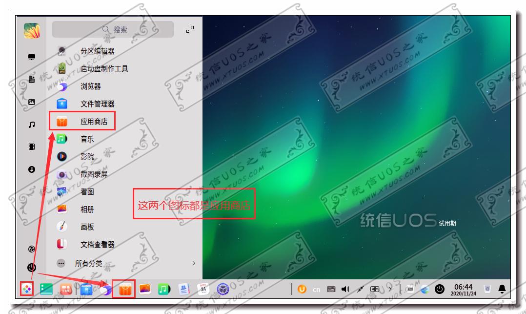 统信UOS如何安装卸载软件,怎么给UOS电脑装软件