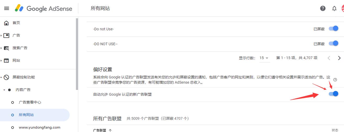 自动允许 Google 认证的新广告联盟