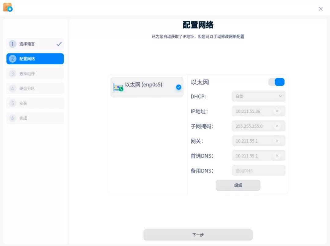 统信UOS服务器操作系统V20企业版(1030)发布更新
