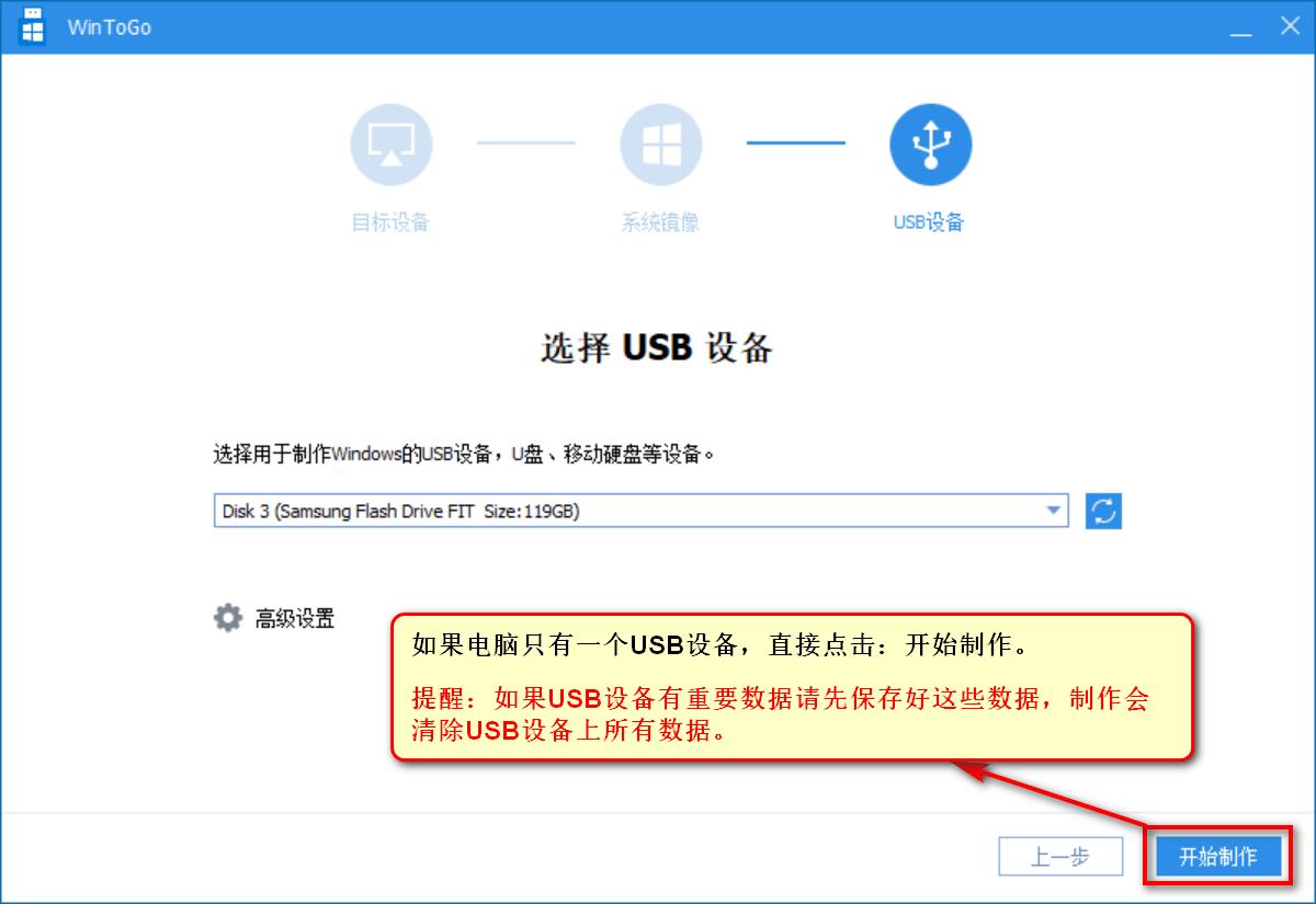 wintogo_select_usb