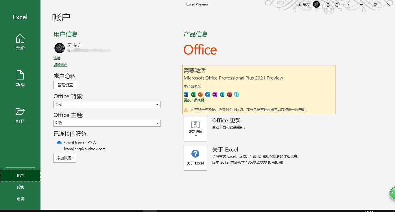 Office 2021未激活