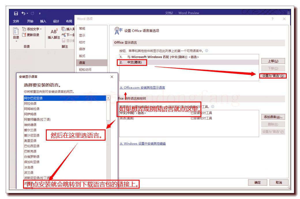 Office 2021 操作界面语言